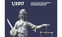 pravda i zakon 1