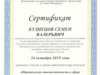 РГУП_Сертификат