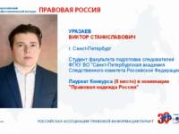 urazaev