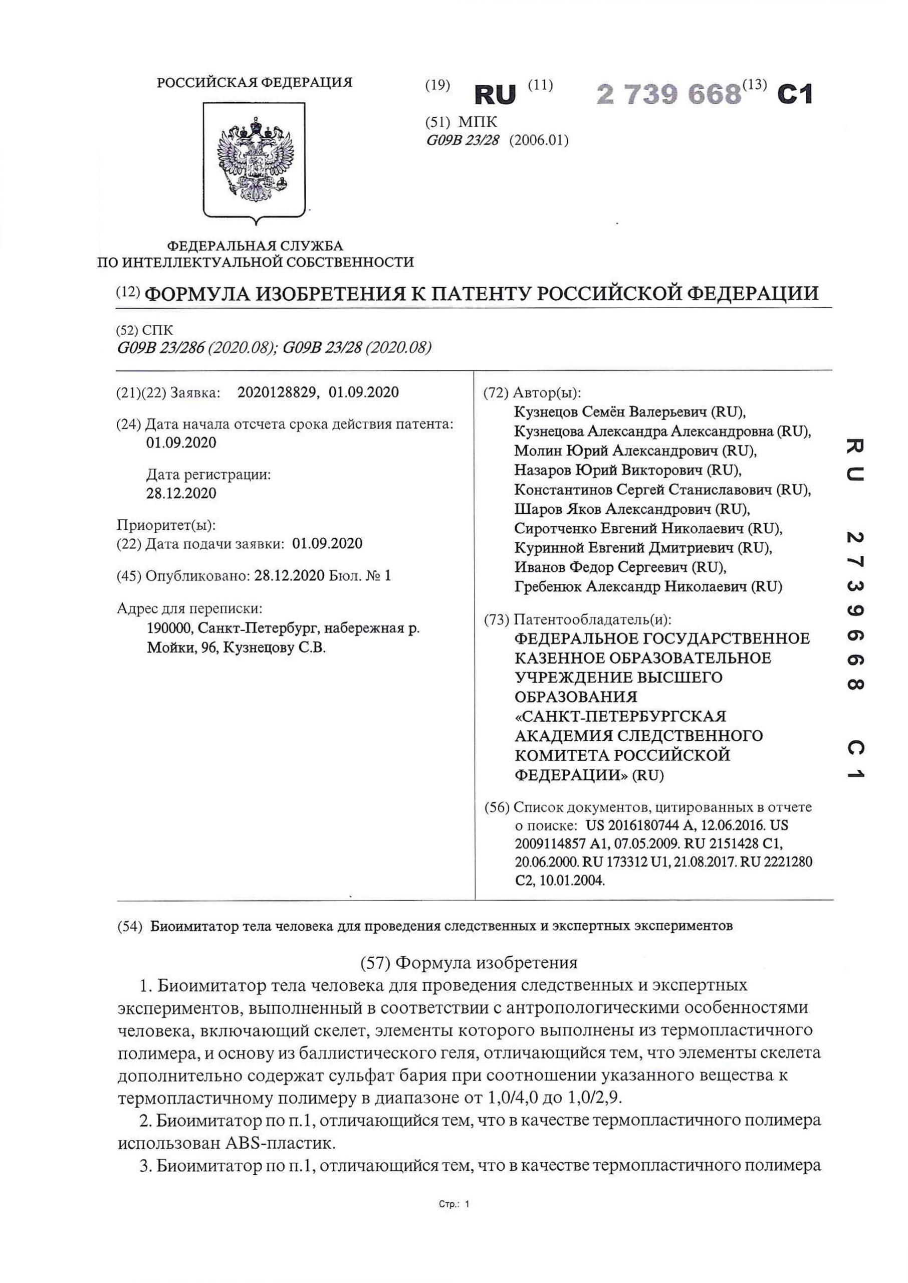 Биоимитатор_0003