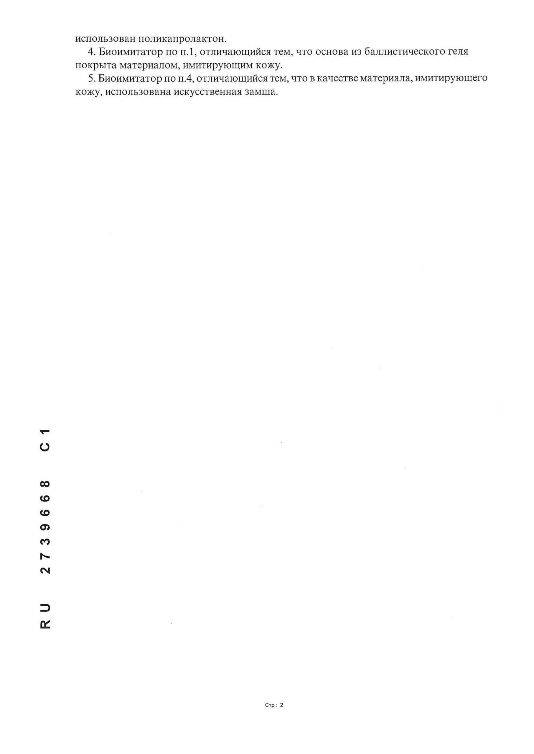 Биоимитатор_0004