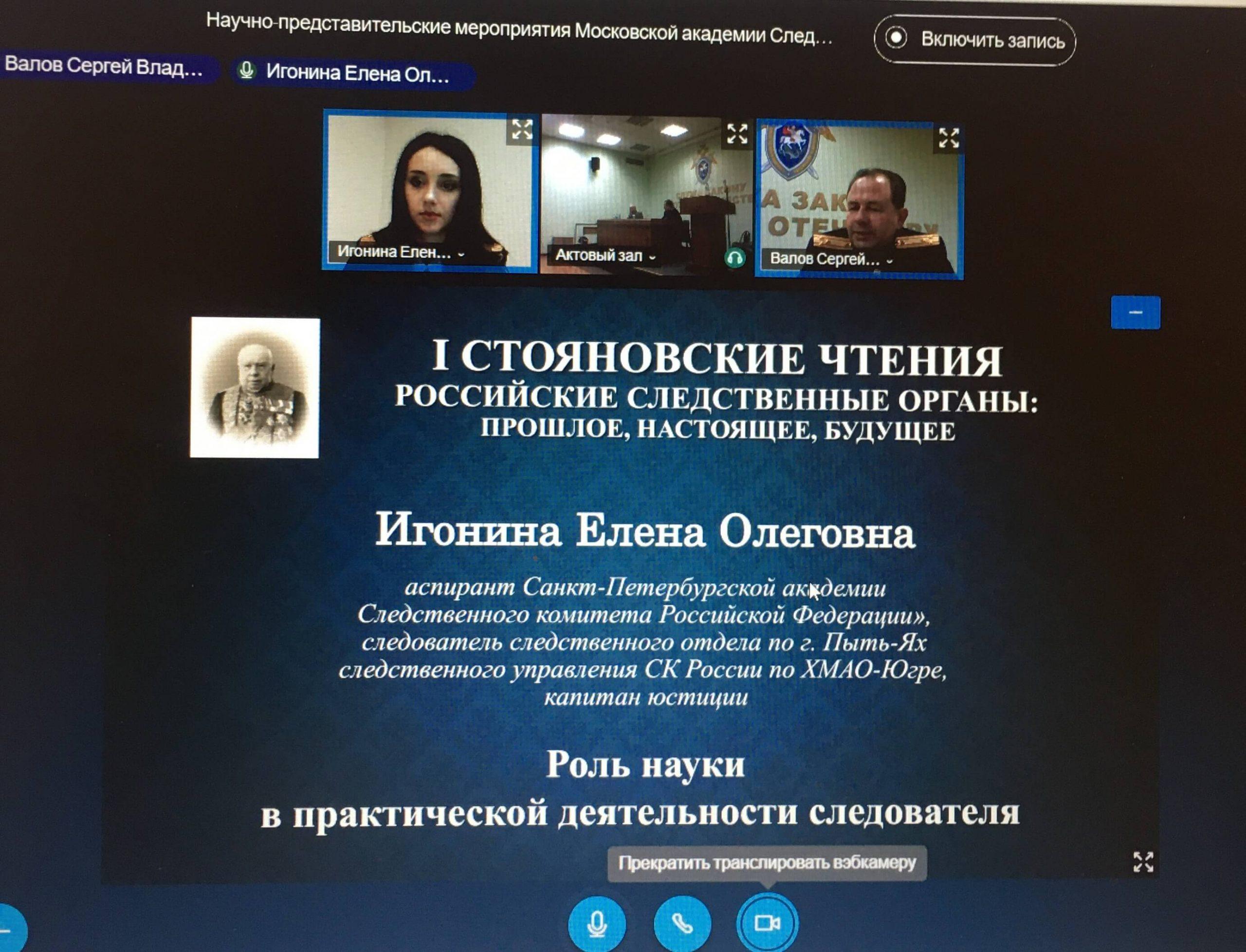 доклад Игониной Е.О.1jpg
