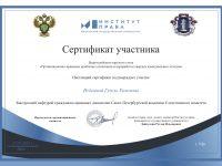 Игбаева Гузель Римовна (1)