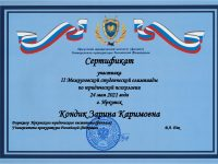 Сертификат_Кондик З.К.