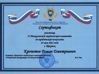 Сертификат_Кропотов Р.Д.