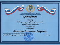 Сертификат_Рослякова Е.А.