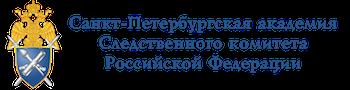 Санкт-Петербургская академия СК РФ