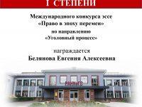 Диплом 1 степени Белянова ЕА_page-0001