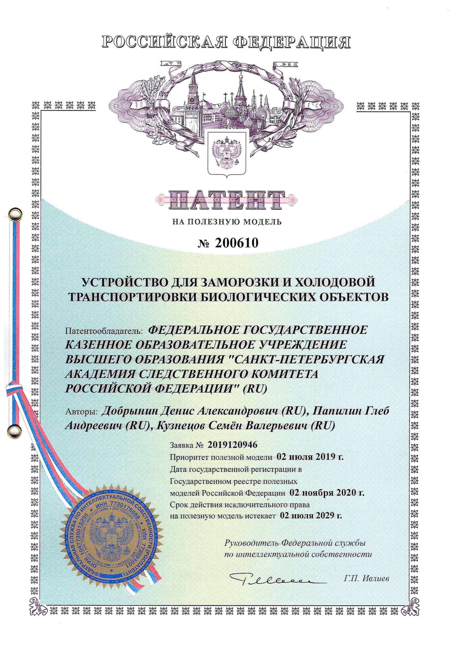 ПатентПМ — 0002