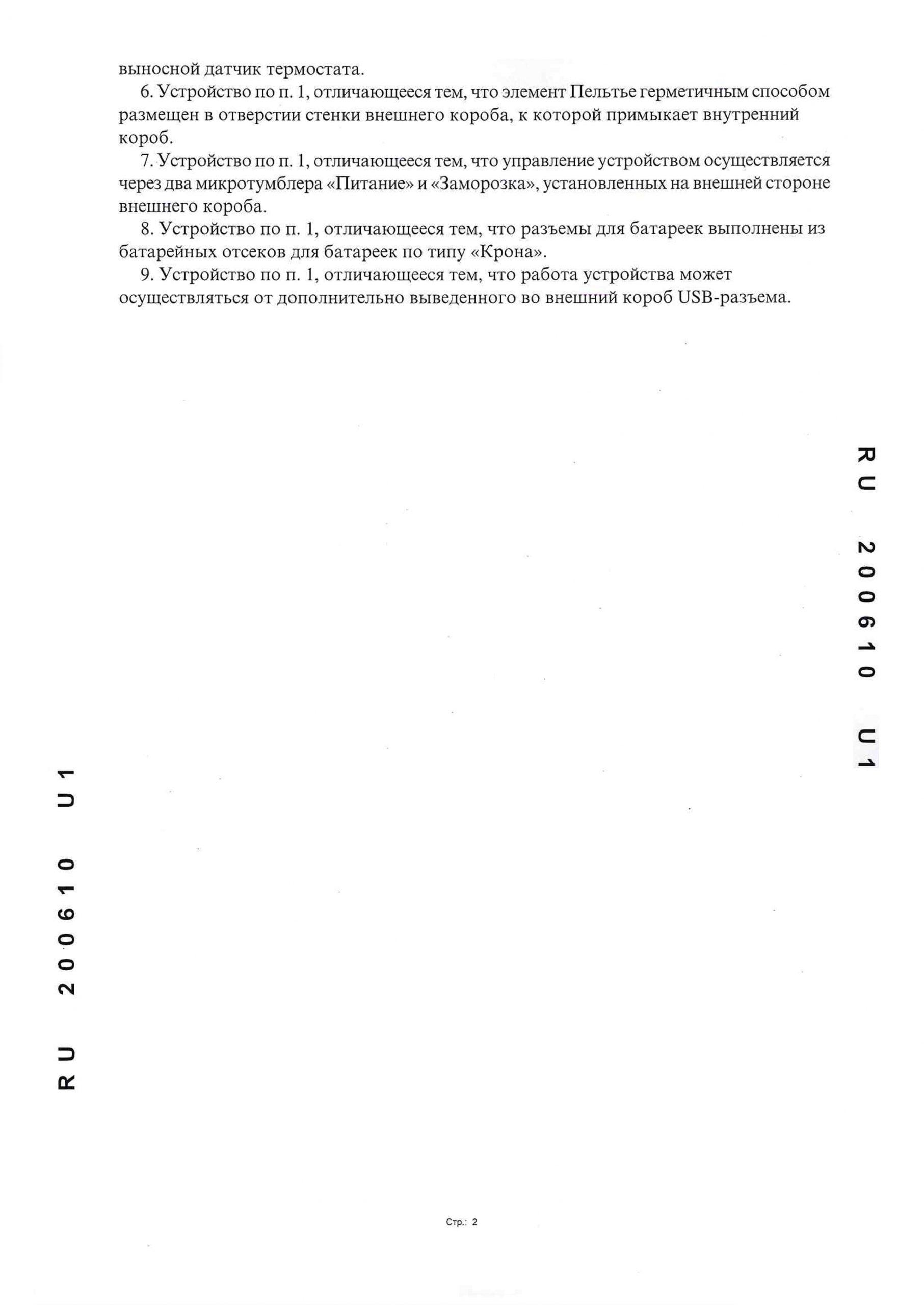 ПатентПМ — 0004