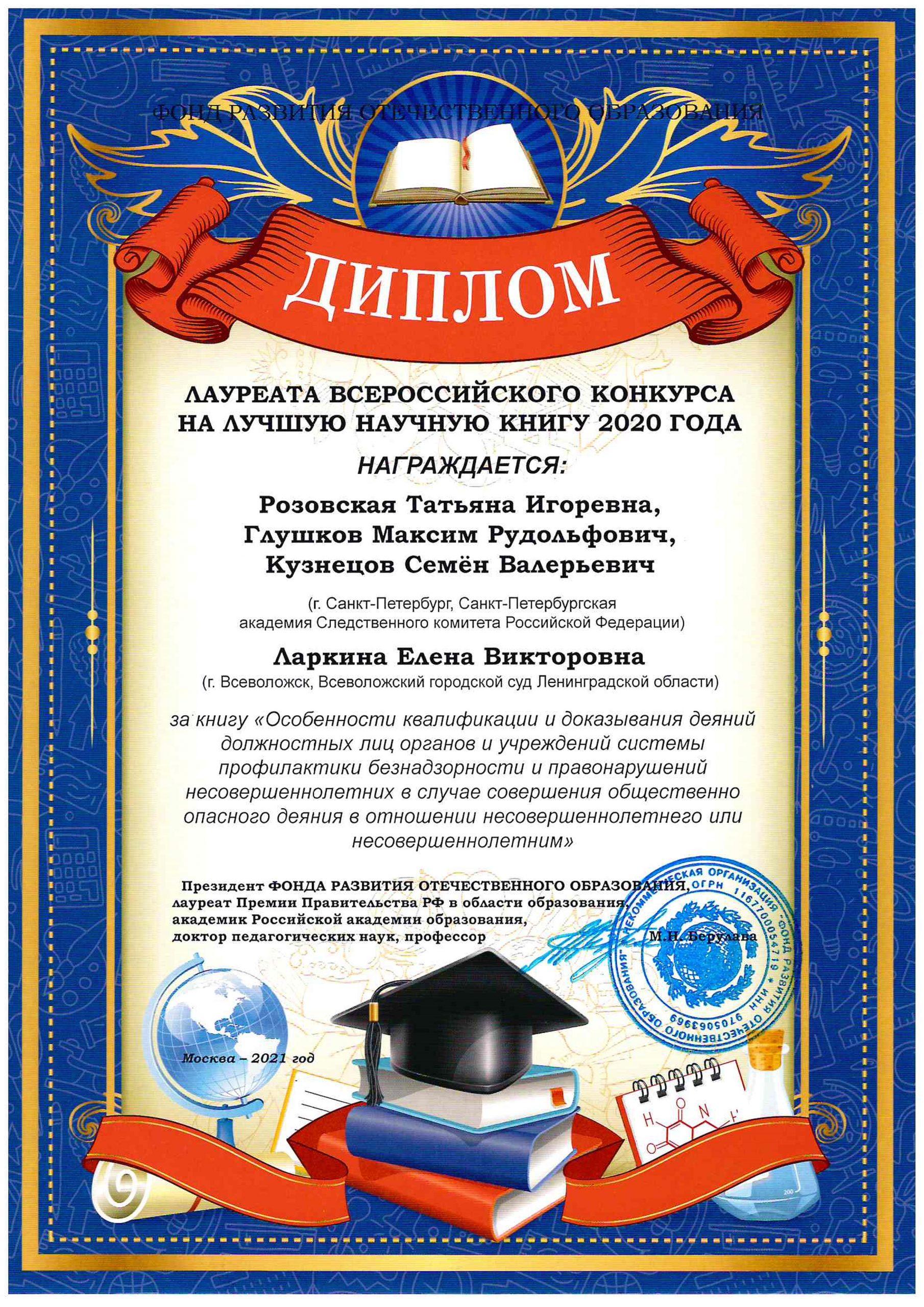 Диплом_Лауреатов2020Книга001